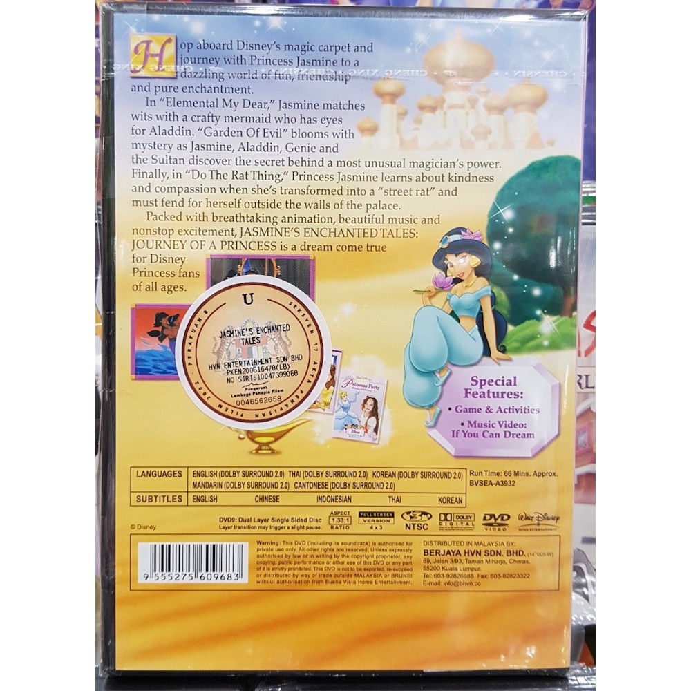 Wait Disney - Jasmine's Enchanted Tales: Journey of a Princess DVD