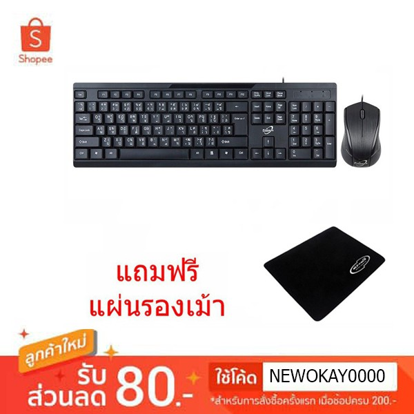Primaxx KMC-516 Waterproof Keyboard+Mouse USB ชุดคีย์บอร์ด+เมาส์ แถมฟรี แผ่นรองเ