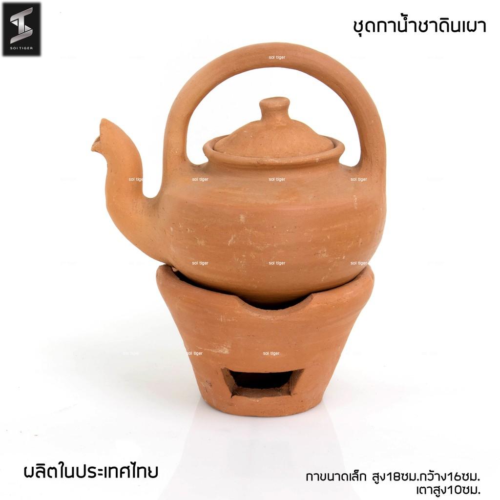 soi tiger ชุด กาชงชา กาน้ำชา กาต้มยา กาดินเผา โบราณ ขนาดเล็ก