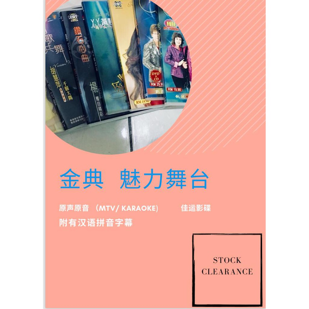 Golden Voices Chinese Song MTV/ KARAOKE 金典华语歌曲系列 卡拉OK( STOCK CLEARANCE!!!)