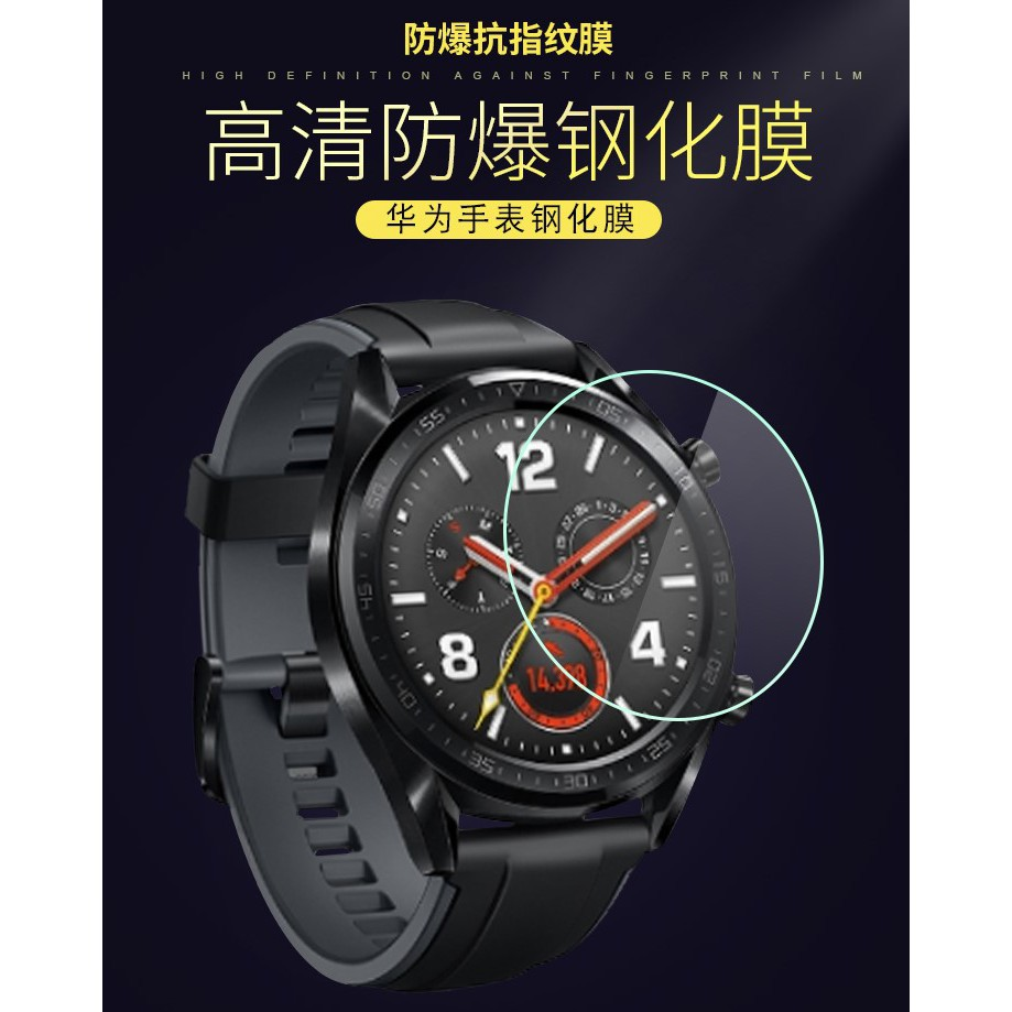 [Buy 1 Free 1] Huawei Watch GT Screen Protector