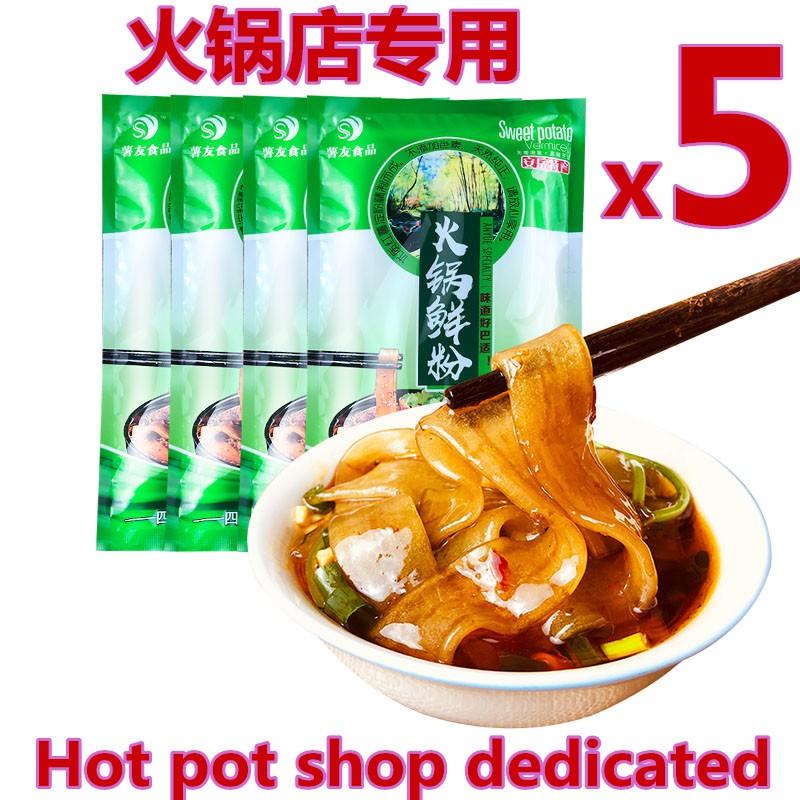 四川火锅川粉宽粉鲜粉条火锅食材手工苕粉红薯粉240g x5包Sichuan Hotpot Sichuan Powder Wide Powder Fresh