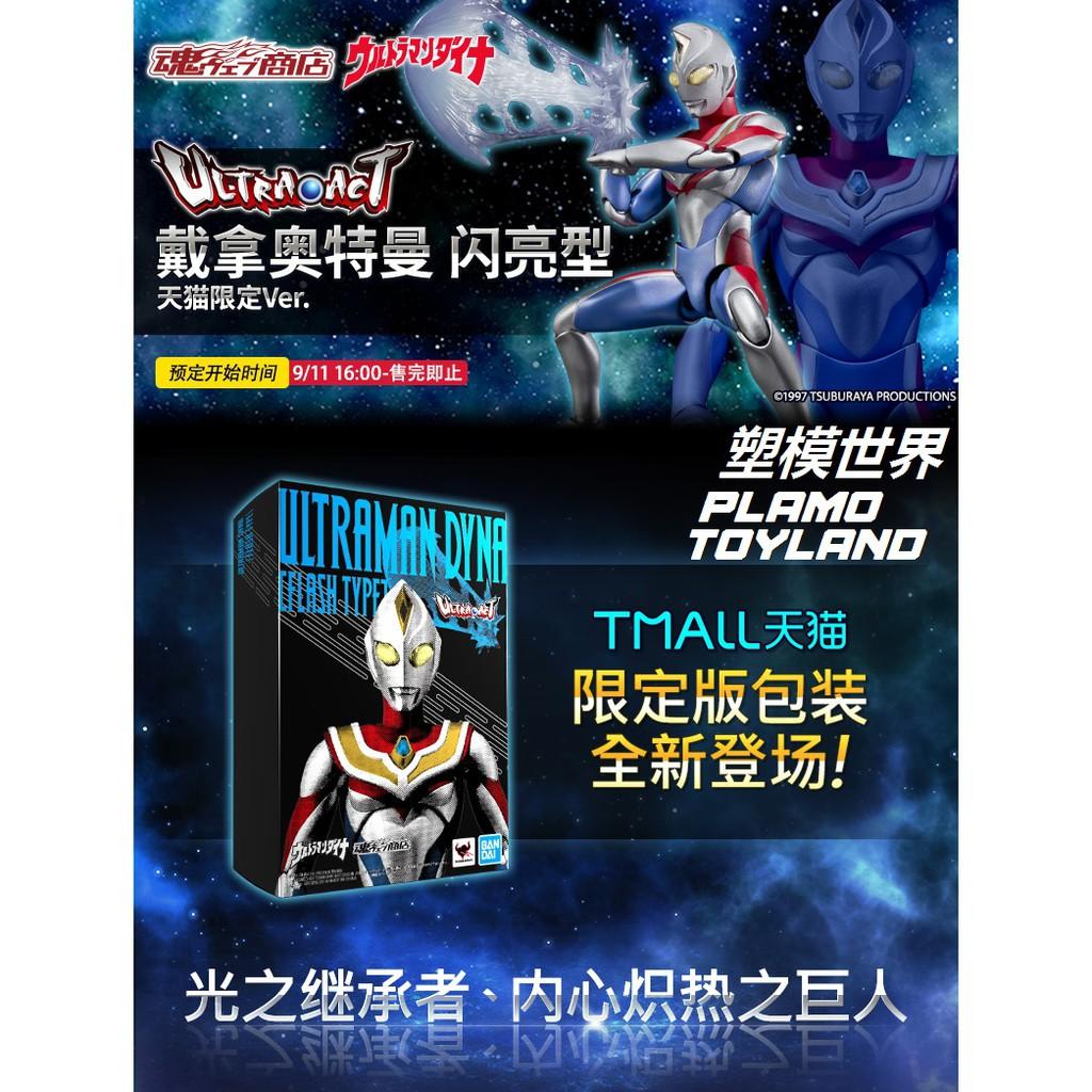Limied TMALL Version Action Figure Bandai V2 Ultra Act Ultraman Gaia