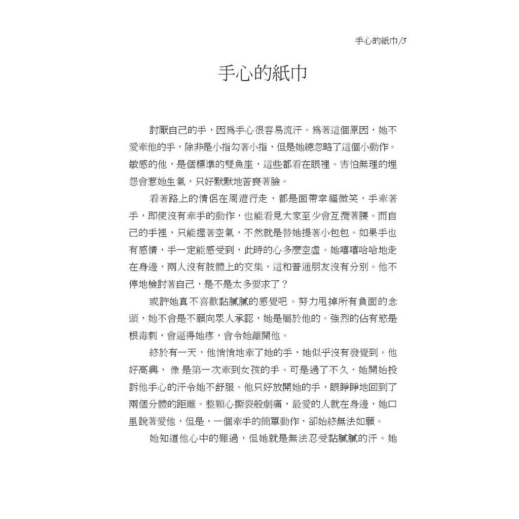 【大将出版社 - 瑕疵书系列】看见红雨伞 - 爱情微型小说