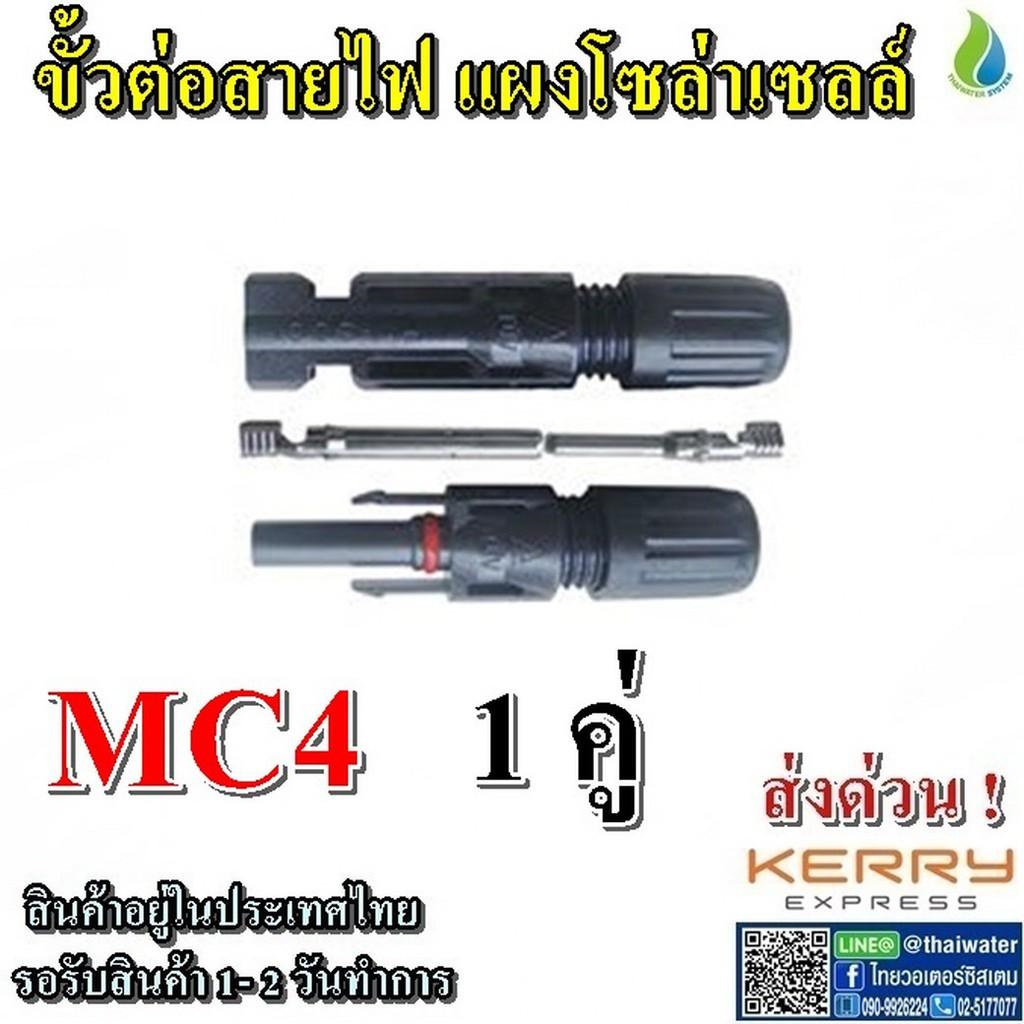 MC4 ขั้วต่อสายไฟ แผงโซล่าเซลล์ (สั่งขั้นต่ำ 10