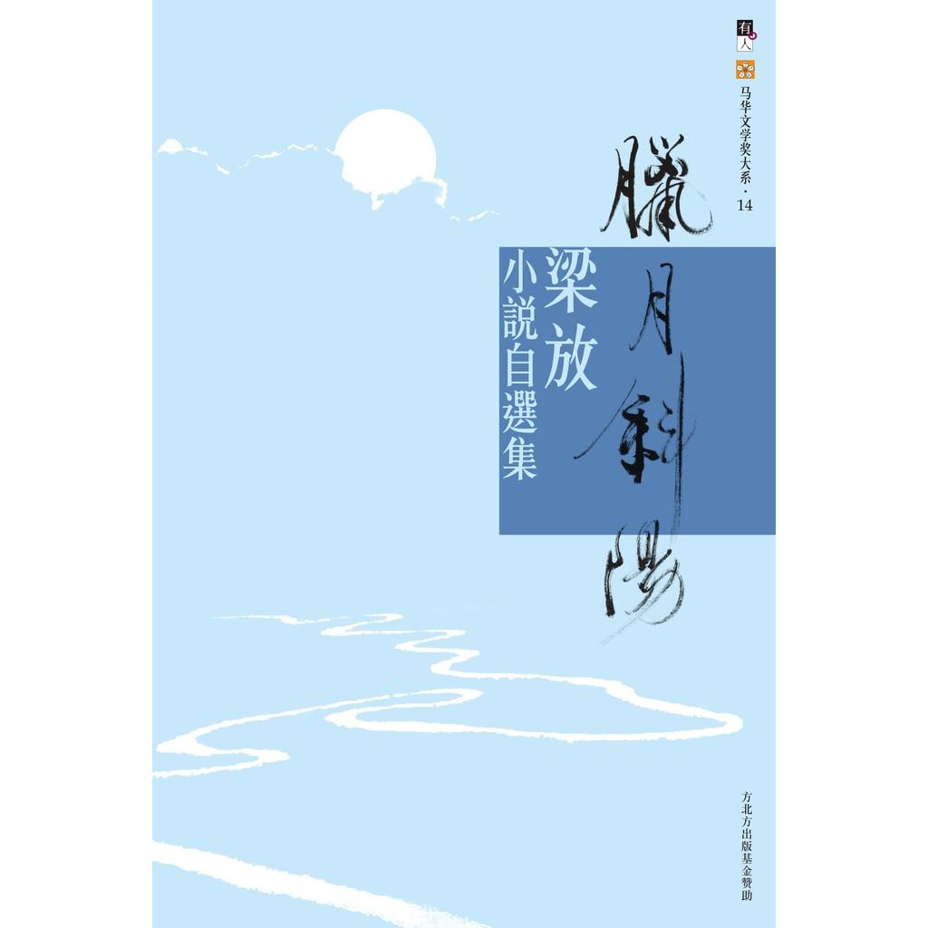 【 有人出版社 】- 腊月斜阳:梁放小说自选集 - 文学