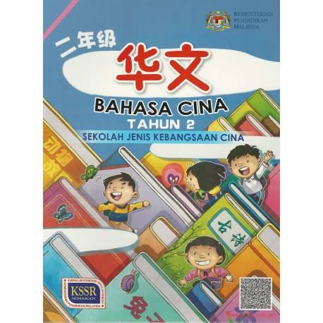 TNY Buku Teks Bahasa Cina Tahun 2 SJKC