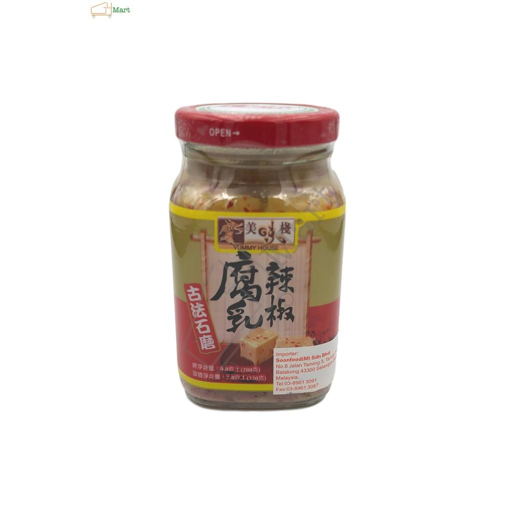 Yummy House Brand Wet Bean Curd with Chili 280G 美味栈牌古法石磨辣椒腐乳