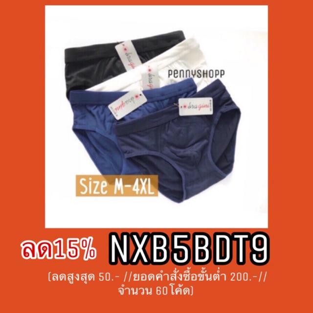 BG ลดสุดๆ‼️ชั้นในชายขอบแบน ผ้านิ่ม กางเกง