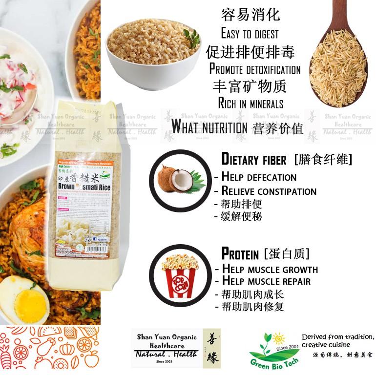 Organic Brown Basmati Rice 有机印度糙米 [GREEN BIO TECH]