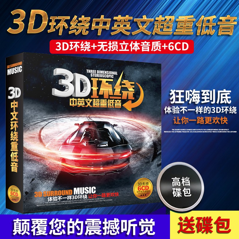 【A】Car cd disc heavy bass Chinese and English dj dance music 2018 genuine  electr