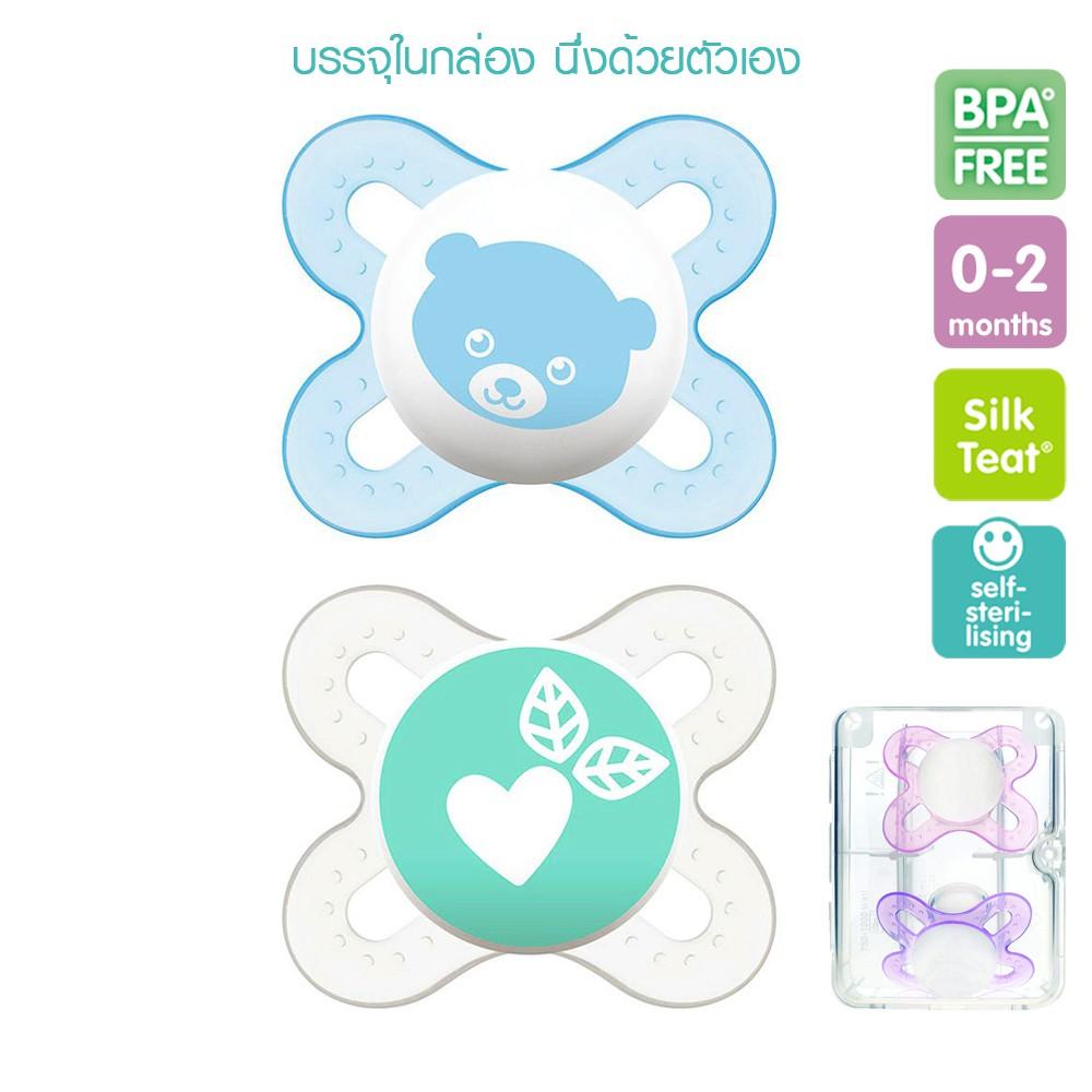 MAM Start จุกนมหลอกแพ็คคู่ BPA free สำหรับเด็ก 0+ เดื่อนขึ้นไป (คละสีคล