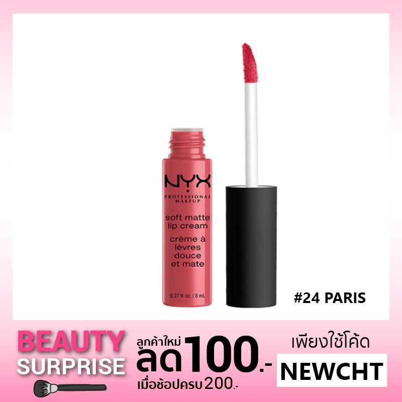พร้อมส่งNYX soft matte Lip Cream  #24