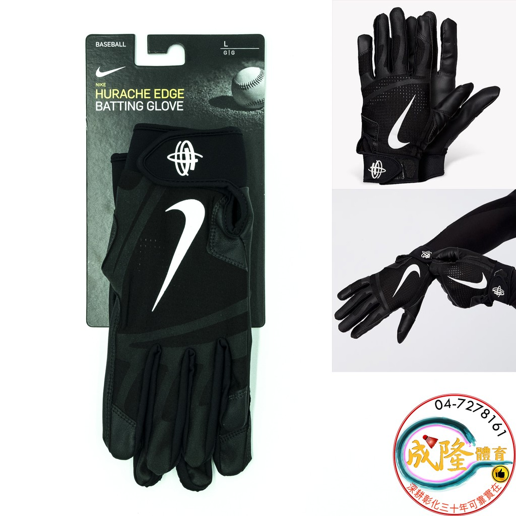 Sports Nike Hurche Edge Combat Gloves Jr 0008 Gb 0447 Baseball Combat Gloves Shopee Malaysia