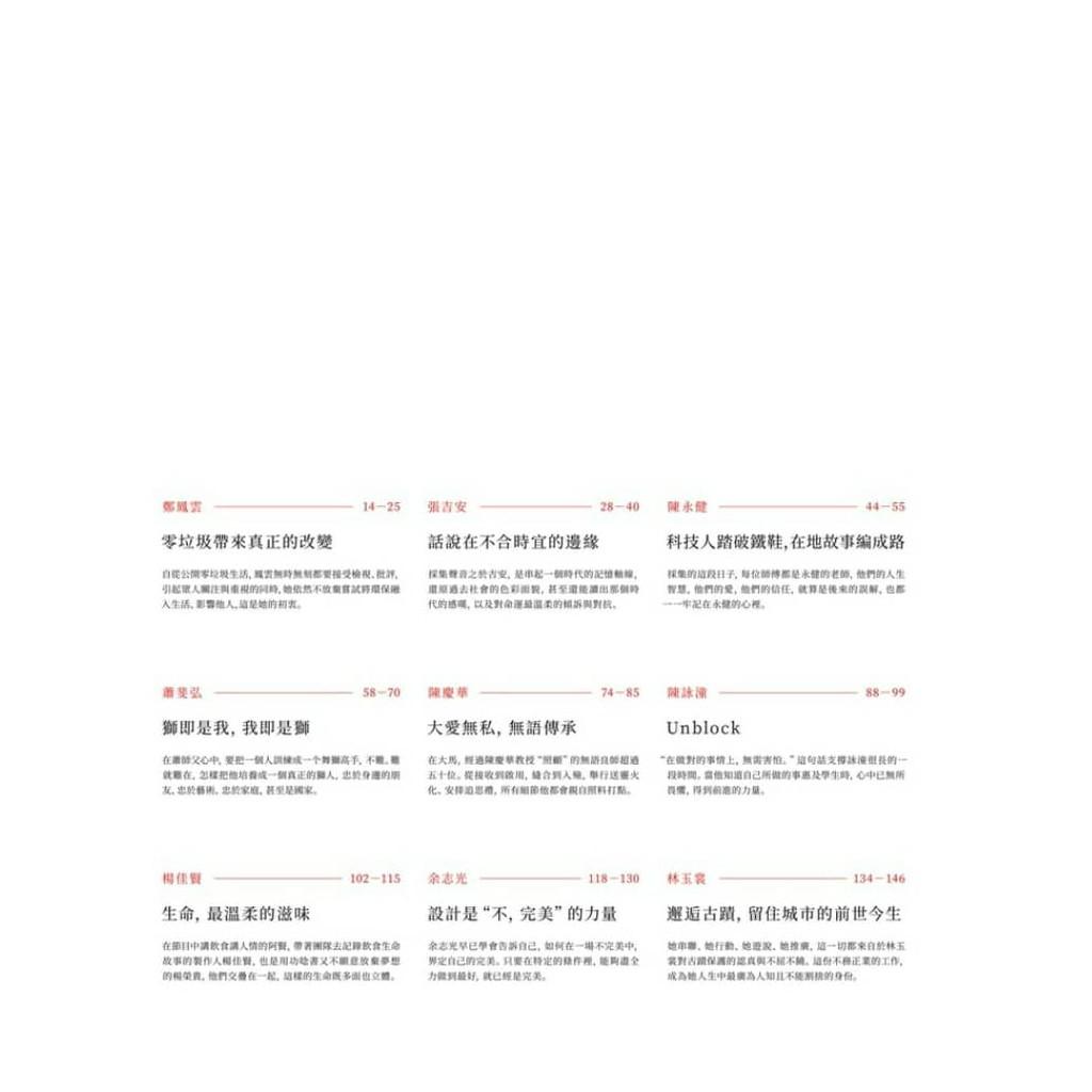 【大将出版社-瑕疵书系列】初衷——18分钟以外,你不知道的事 - TEDX组织/ 分享