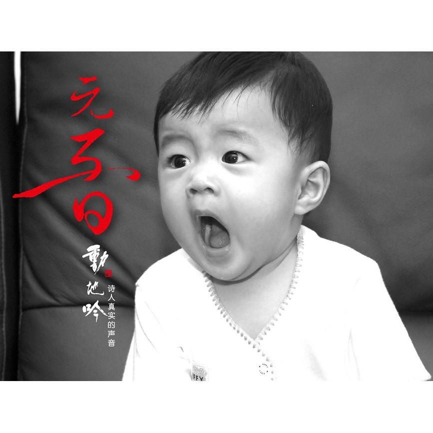 【大将出版社 - 诗歌】元音:动地吟诗人真实的声音(CD) - 动地吟/诗歌