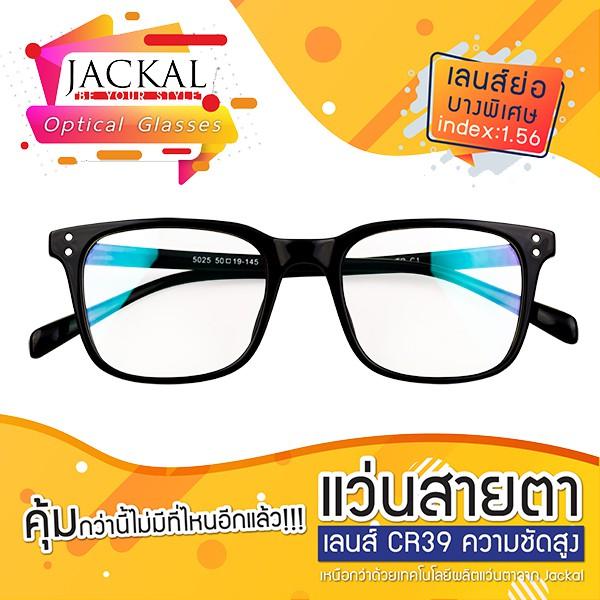 JACKAL แว่นสายตา OP011 วัสดุ TR90 เลนส์ย่อบางพิเศษ Index1.56 เลนส์ CR39 มีทั้งสายตาสั้นและสาย