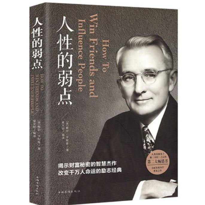 Ready Stock- Self help book 人性的弱点卡耐基著人生哲理成功励志心理学书籍