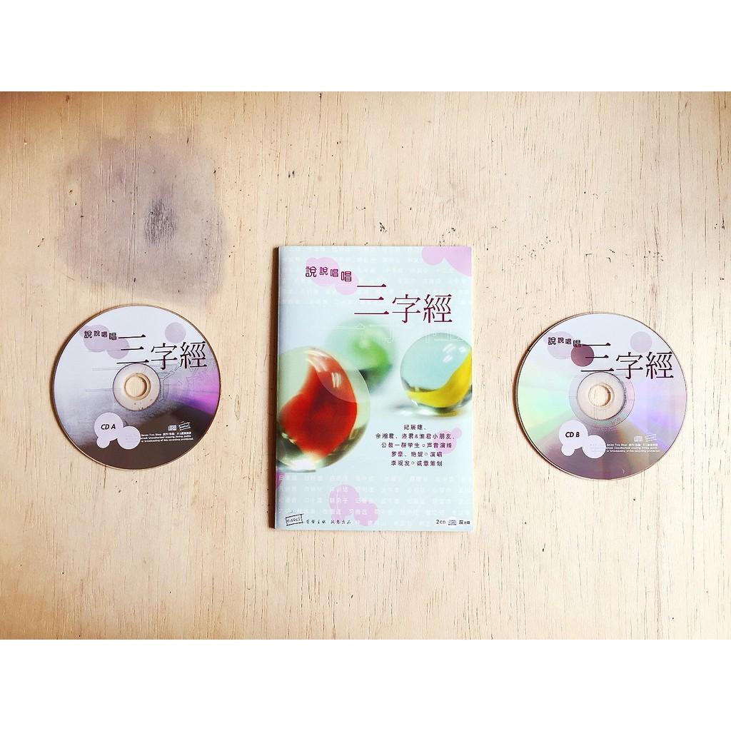三字经 说说唱唱系列 双CD 37.2度杂货店招牌作品 销售量高达10万张