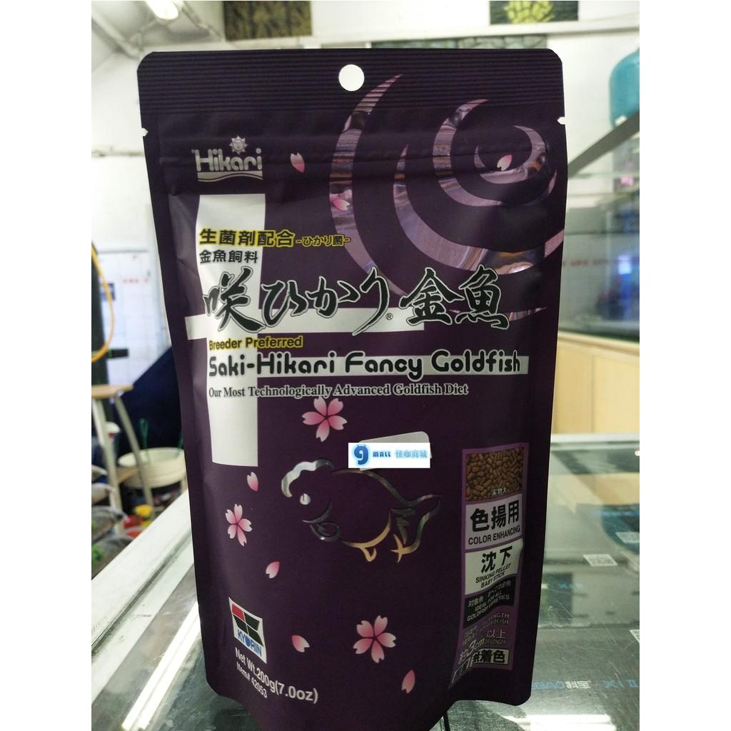 Hikari Saki-Hikari Fancy Goldfish Colour Enhancing 200g