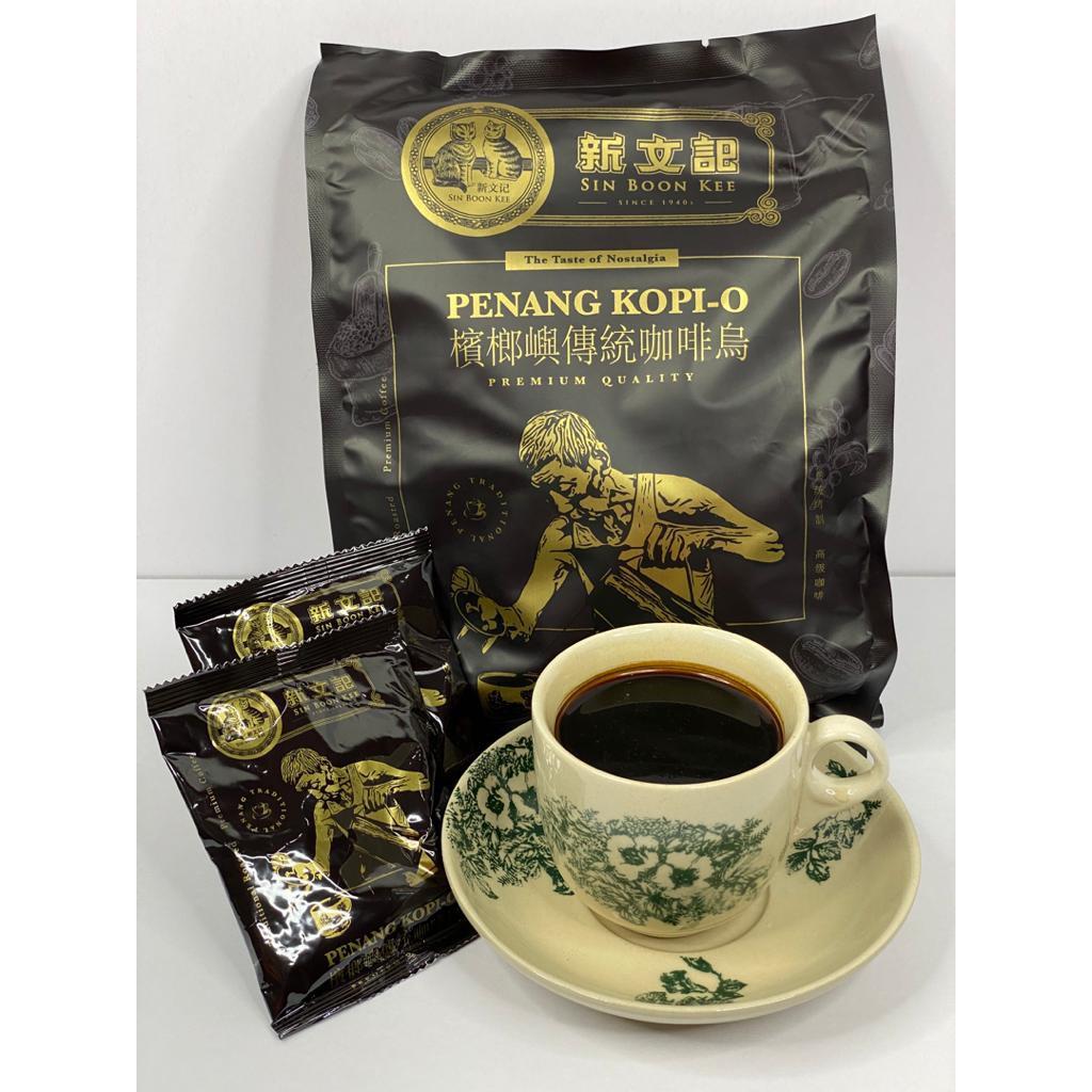 Sin Boon Kee Penang Kopi-O (20 sachets x 28g) 檳榔嶼傳統咖啡烏