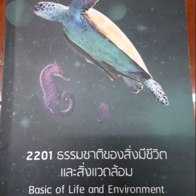 ชีววิทยา: ธรรมชาติของสิ่งมีชีวิตและสิ่งแว