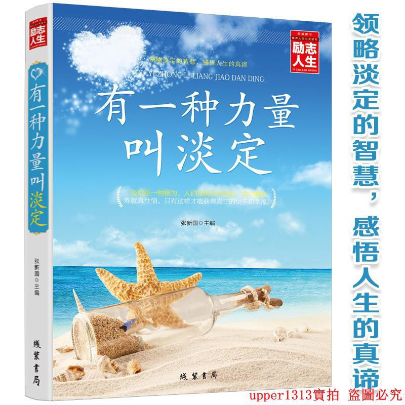 Life Book Series There is a kind of power called calmness  Life success  guide bo