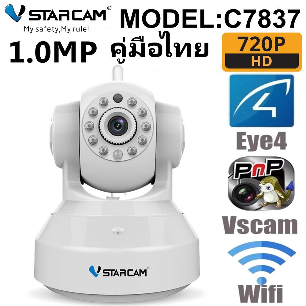 กล้องวงจรปิดไร้สาย Vstarcam IP Camera รุ่น C7837 1.0Mp