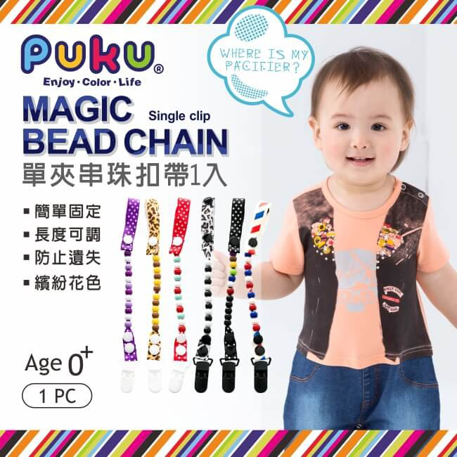 Ready Stock PUKU Magic Bead Chain Baby Pacifier Sotther Clip - 單夾串珠扣帶1入 P11116