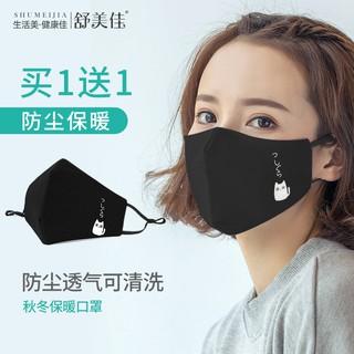 Logo Masks Dong Black Popular Mask►❧han Edition N95 Female Cotton Clean Dustproof Individuality Breathable Qiu Printing