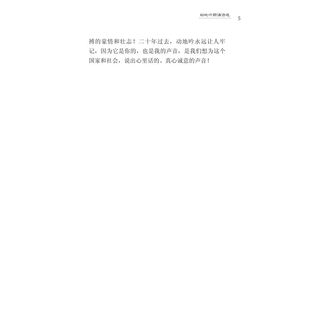 【大将出版社】动地吟朗诵诗选 - 诗集/文学/动地吟