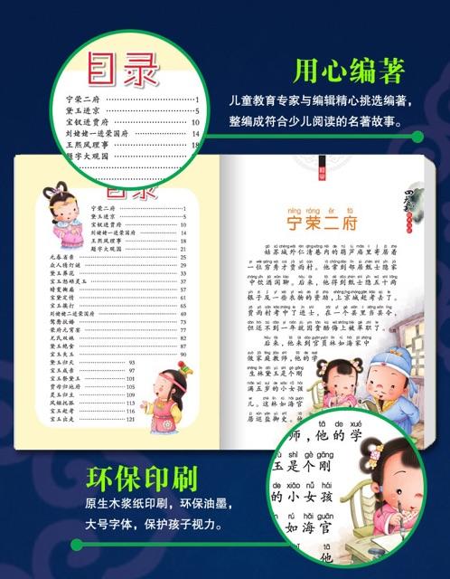 Ready stock Isales chinese story book 四大名著,西游记,红楼梦,三国