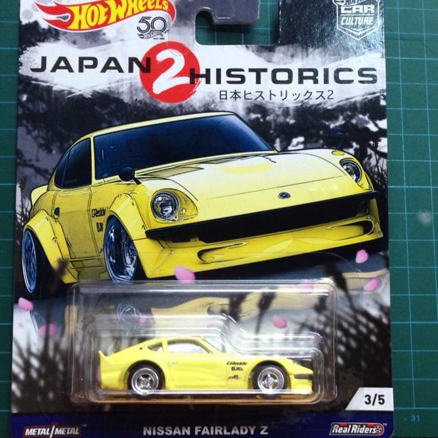 NISSAN FAIRLADY Z  ALLOYS AND RUBBER TYRES//., HOTWHEELS JAPAN HISTORICS 2