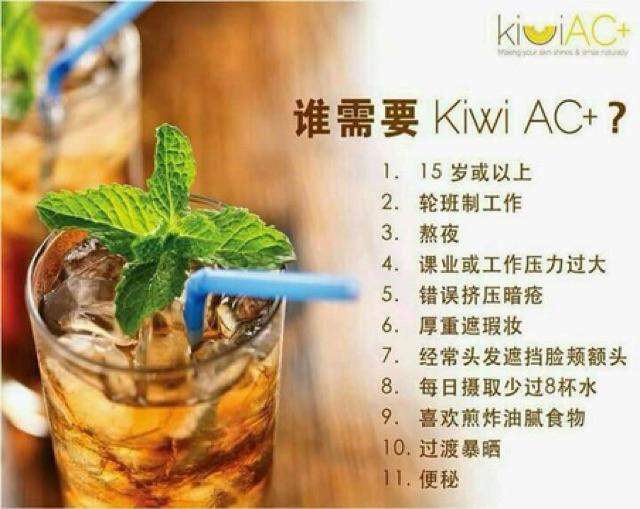 Kiwi AC plus-Making your Skin日本天然抗痘祛痘营养饮料Buy 2 box free 1box