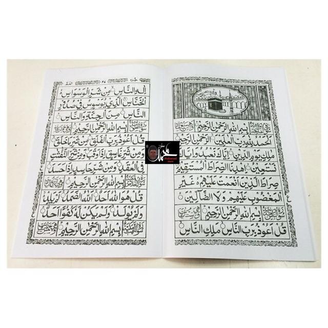 Muqaddam Kertas Putih (Free Penunjuk)