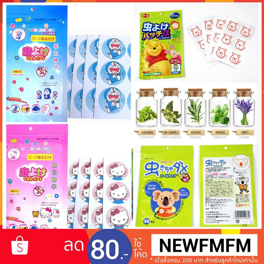 พร้อมส่ง สติ๊กเกอร์แปะกันยุง 24 ดวง แบรนด์ญี่ปุ่น สำหรับเด็กทารกและทุกคนในครอบครัว (เก็บเงินปลายทา
