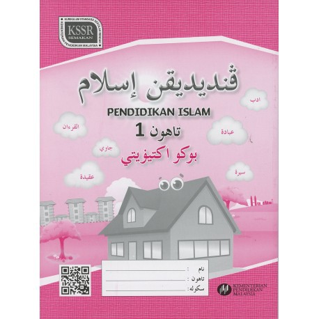 Buku Teks Buku Aktiviti Pendidikan Islam Tahun 1 Shopee Malaysia