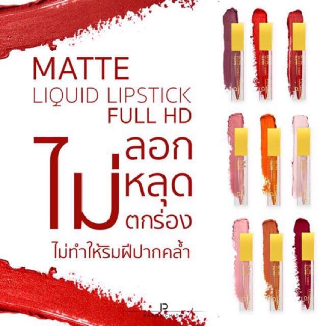 ลดล้างสต๊อก หมดแล้วหมดเลย‼️Lip matte full HD made in Korea ลิปแมท ปนันชิตา ของแท้ 100% Pananchit