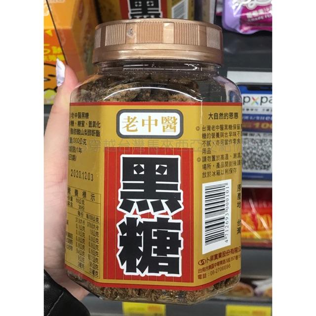 Taiwan Old Chinese Medicine Brown Sugar 300g 台湾老中医黑糖