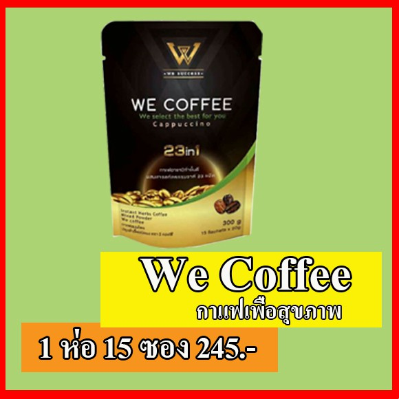 We Coffee กาแฟวีคอฟฟี่ 1 ห่อ 1