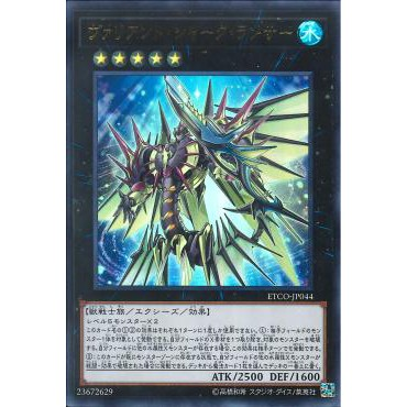 Yu Gi Oh Individual Cards Yugioh Konami Ultra Rare Etco Jp050 Playset The Arrival Cyberse Ignister Sportsedge Co In