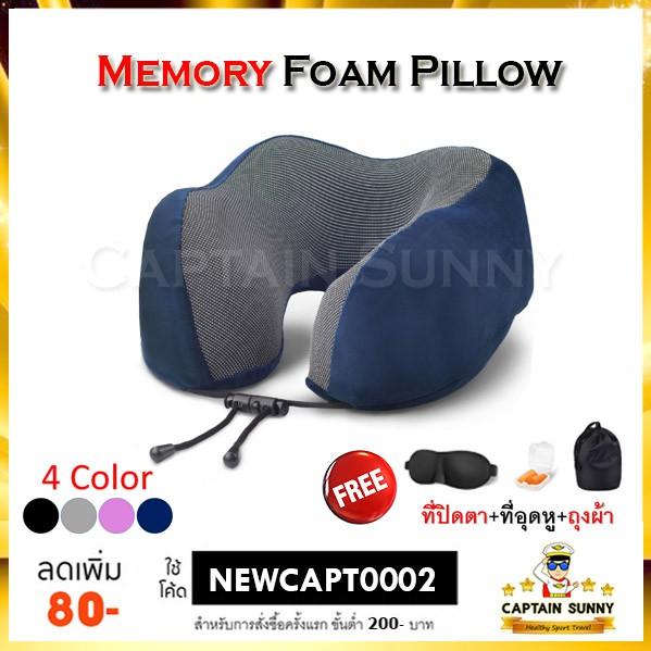 หมอนรองคอ Memory Foam ม้วนเก็บได้ Free!! ที่ปิดตา ที่อุดหู ถ