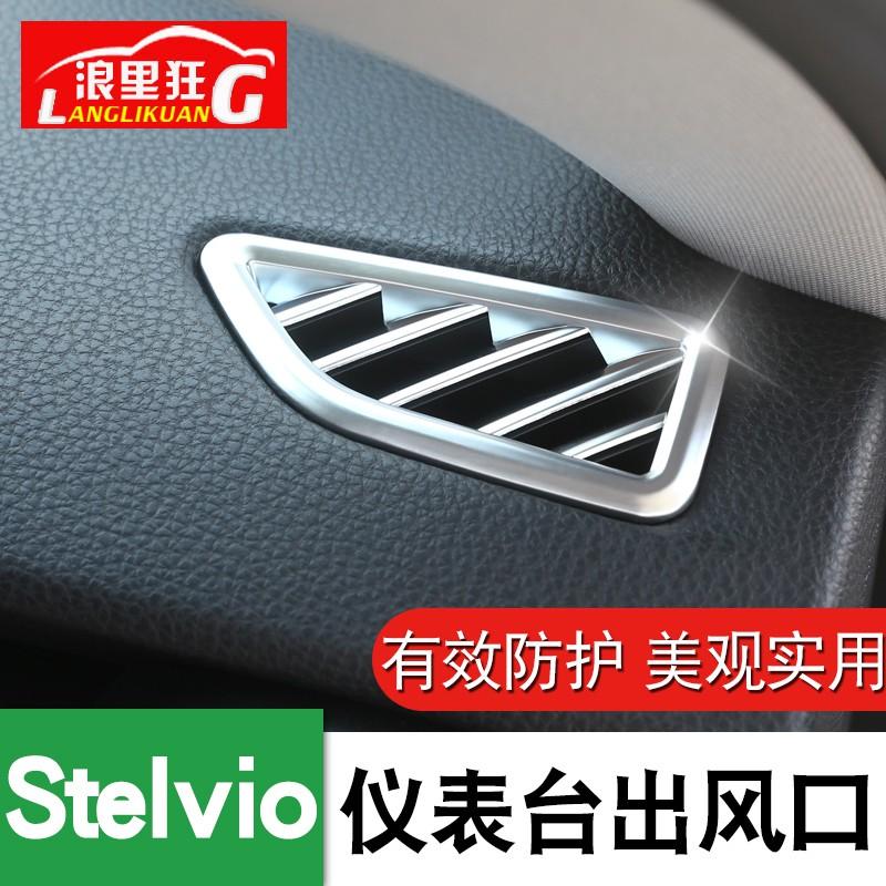Stevio Alfa Romeo