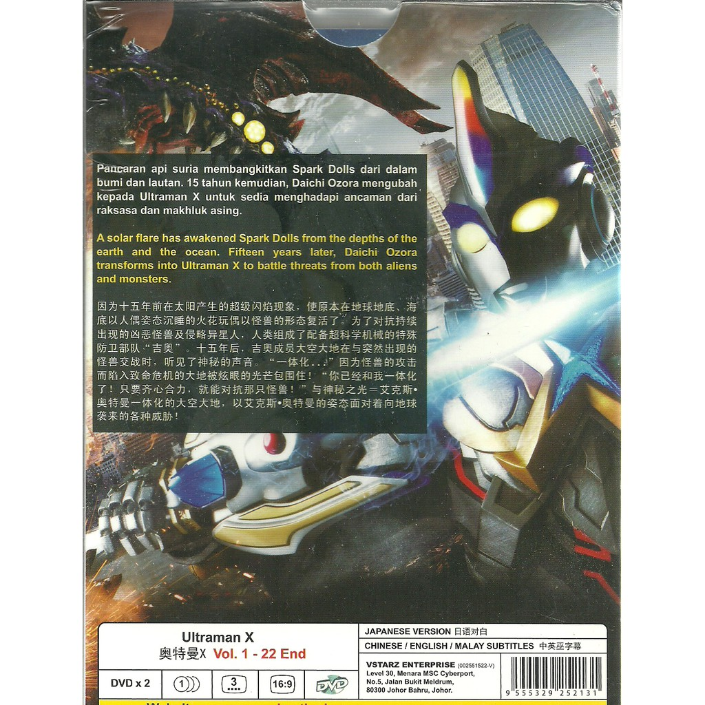 ULTRAMAN X - COMPLETE ANIME TV SERIES DVD BOX SET (1-22 EPISODES