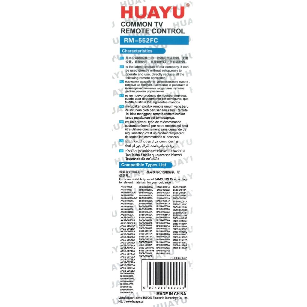 Huayu RM-552F Multi TV Remote Control (Compatible: Samsung)