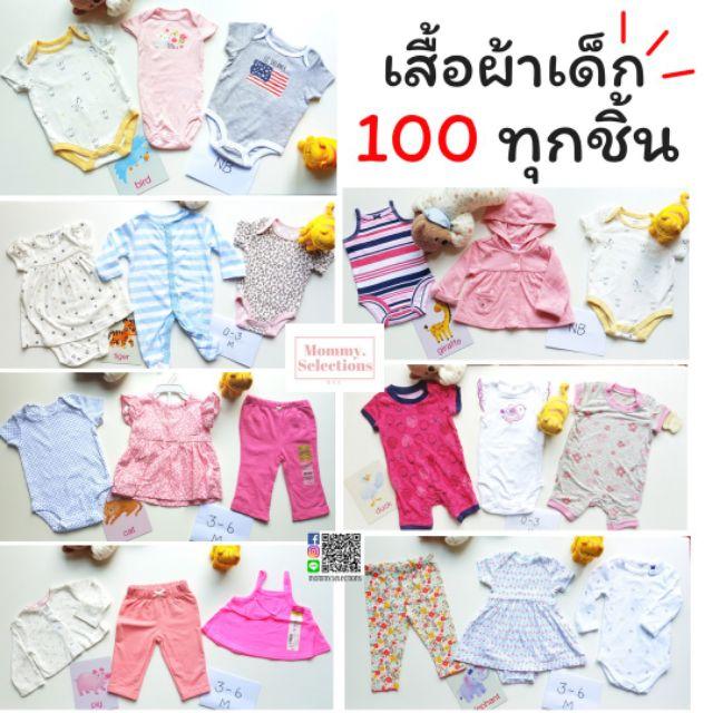 100 ทุกตัว เสื้อผ้าเด็ก ชุดเด็ก บอด