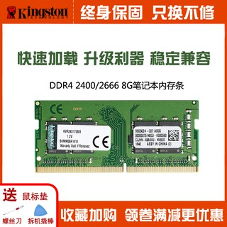 Kingston / Kingston memory four generation 32G DDR4 2133 2400 2666