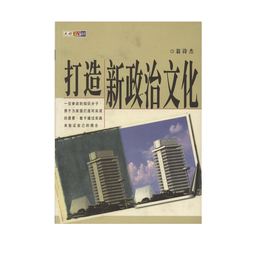 【大将出版社 - 评论】打造新政治文化 - 政治/翁诗杰/评论