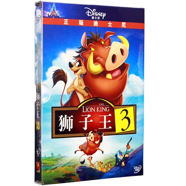 download the lion king movie in english