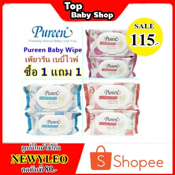 💥ซื้อ 1 แถม1 💥 ทิชชูเปียก เพียวรีน Pureen Baby Wipe สูตรเซนซิทีฟ80แผ่น/เพียวแอนด์มาย80แผ่น/แอนตี้แบคทีเรีย7